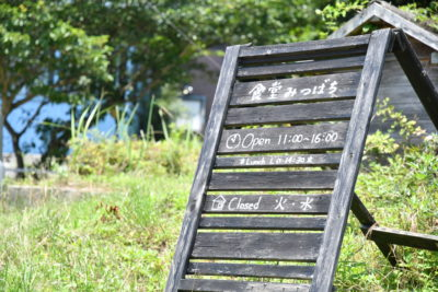 大島の北側に位置する「食堂みつばち」
