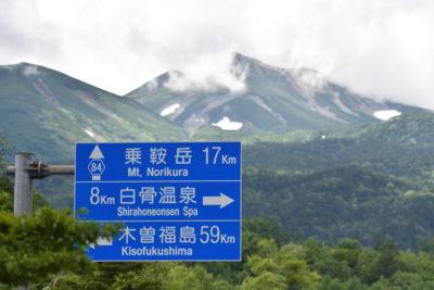 乗鞍高原までは松本市街からクルマで約1時間