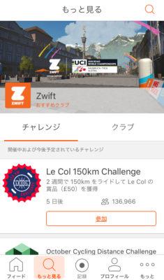 STRAVAチャレンジの例:Le Col 150km Challenge