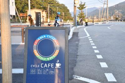 コース上にある「サイクル・カフェ」は、富山湾岸コースに13箇所、田園コースに4箇所、湾岸・田園コースに1箇所設置されている(2018年11月現在)
