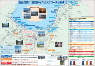 富山サイクリングコースMAP