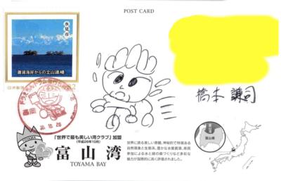 高岡駅にある「ドラえもんポスト」に投函するとドラえもん消印が押される