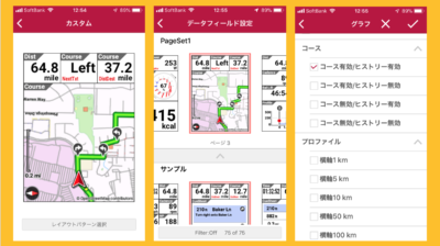 「Cyclo-Sphere Control App」の使い勝手の良さは秀逸だ
