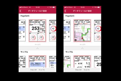 パイオニア新型アプリ「シクロスフィアコントロール」上段に現在のページセット画面が、下段にサンプル画面が表示される