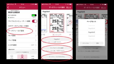 パイオニア新型アプリ「シクロスフィアコントロール」「ページセット」→「サンプルページから選択」→「データフィールドのカスタム」の順に詳細なカスタマイズが可能になる