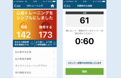 wahoo TICKE FITの専用アプリの画面 右が安静時心拍数の測定画面