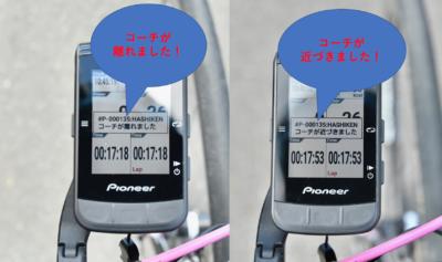 パイオニア新型GPSサイクルコンピューター「SGX-CA600」ライブパートナー機能を使ってみた 距離が離れたり、近づいたりすると双方にアラートが表示される