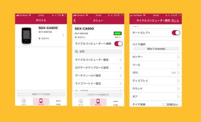 シクロスフィアコントロールアプリ 左:「接続済み」のデバイス 中央:メニュー 右:サイクルコンピューター設定