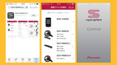 パイオニア新型GPSサイクルコンピューター「SGX-CA600」シクロスフィアコントロールアプリ