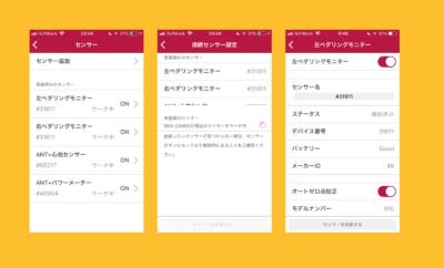 シクロスフィアコントロールアプリ 左:センサー追加 中央:未登録のセンサーをサーチ中 右:追加されたセンサーの詳細