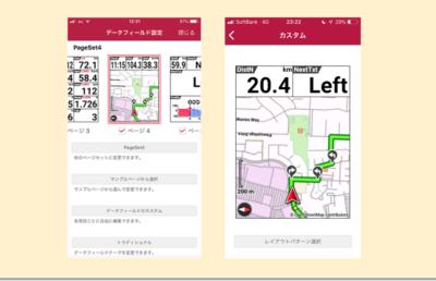 左:シクロスフィアコントロールの「データフィールド設定」画面、右:同「データフィールドのカスタム」画面