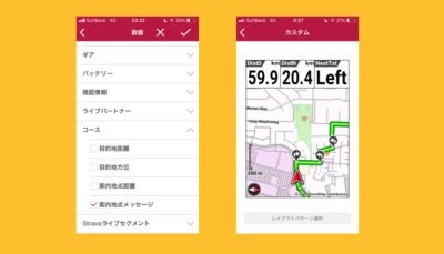 パイオニア新型GPSサイクルコンピューター「SGX-CA600」左:案内地点メッセージを選択、右:「目的地距離(DistD)」「案内地点距離(DistN)」「案内地点メッセージ(NextTxt)」を選択