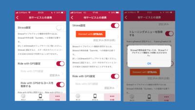 Cyclo-Sphere Control Appの他サービスとの連携ページでSTRAVAと同期。無料会員ではライブセグメントは利用できないので注意