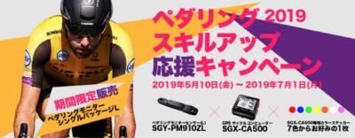 Pioneer 2019 ペダリングスキルアップ応援キャンペーン