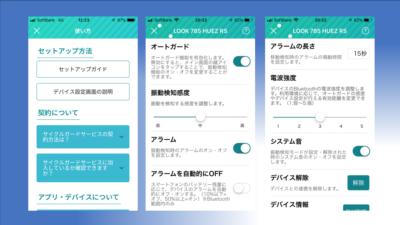 AlterLockアプリ:オートガード、アラーム等の設定画面