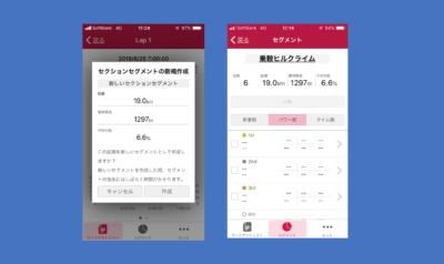 シクロスフィアのスマートフォンアプリでセグメントを登録