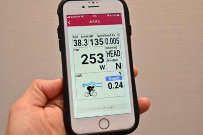 Cyclo-Sphere Control Appのデータフィールド画面で新規に追加された機能を選択する