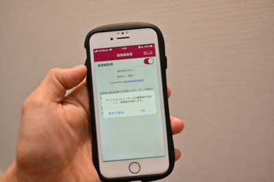 アップデートが終わると、GPS位置情報から風情報を取得できるようになる