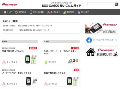 「SGX-CA600 使いこなしガイド」は、ユーザーの疑問を解消してくれる