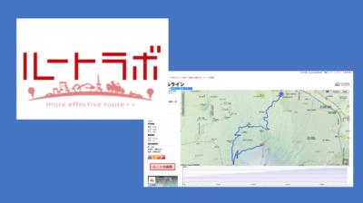 サイクリスト向けのルート作成サービスのパイオニア「ルートラボ」